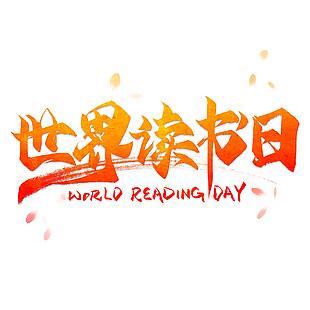 423世界读书日