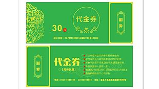绿色优惠券