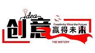创意赢得未来