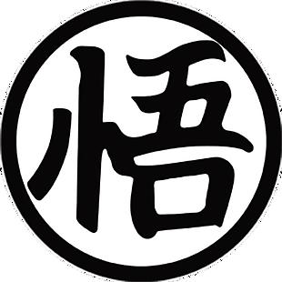 七龙珠 悟字