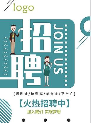 企业 招聘 展架 海报