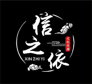信之依 文化传播 传媒 logo