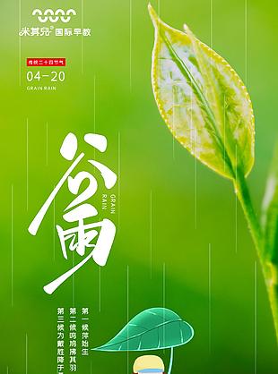 二十四节气——谷雨