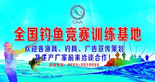 钓鱼竞赛训练活动幕布图片
