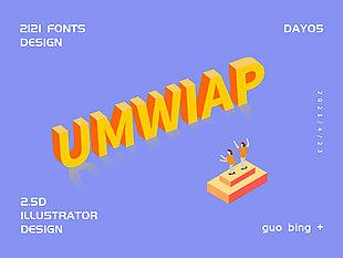 2.5D插画立体字的设计
