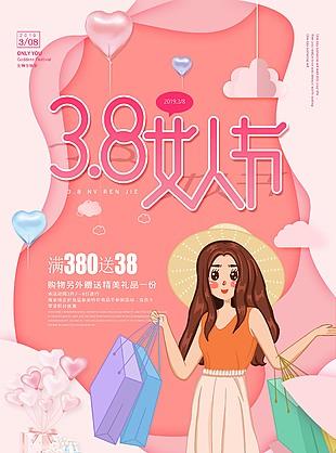 女神节海报