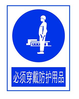 必須穿戴防護用品 安全標識
