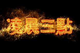 火焰艺术字凌晨三点