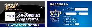 汽車美容會員VIP卡