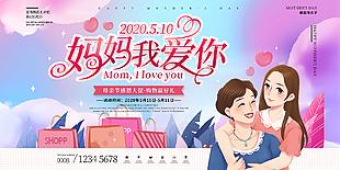 母親節海報