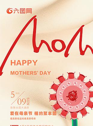 母亲节创意海报 餐饮类母亲节创意 感恩