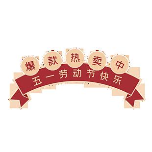 五一勞動節爆款熱賣復古電商標簽
