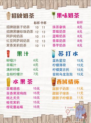奶茶價格單