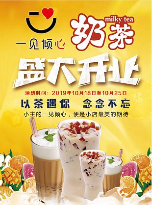 奶茶店开业海报