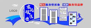 蓝色形象墙 企业 文化 宣传墙