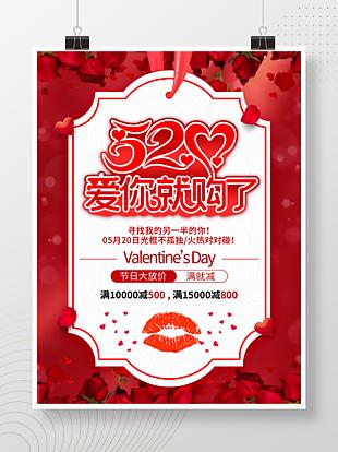 520情人节商场促销海报