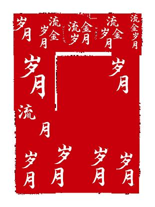 中国风印章