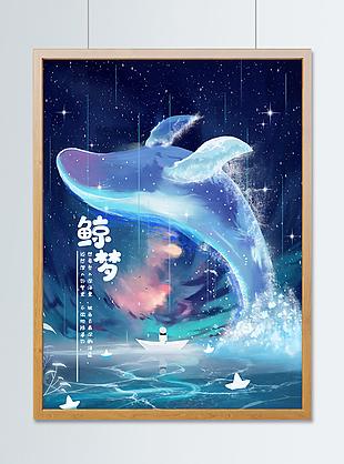 蓝色星空鲸鱼插画