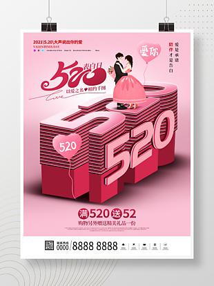 粉色立体520表白日宣传海报