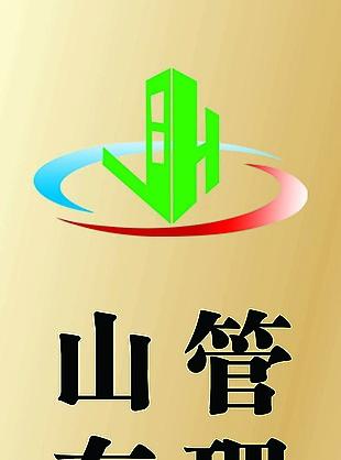 物業中心豎式銅牌