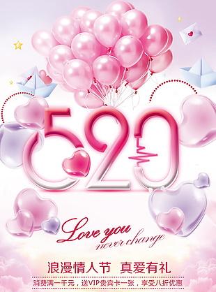 520促销海报素材