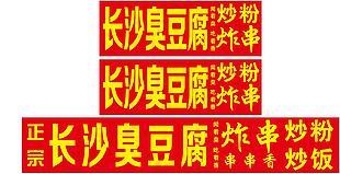 长沙臭豆腐推车海报