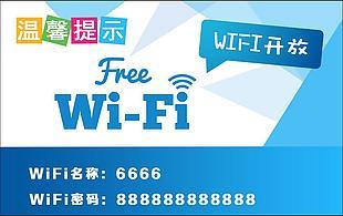 WiFi開放