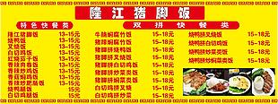 隆江豬腳飯價目表