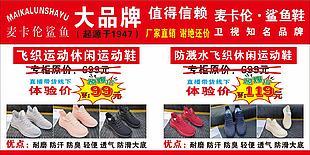 鞋子促销海报