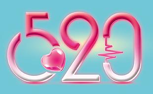 520艺术字素材