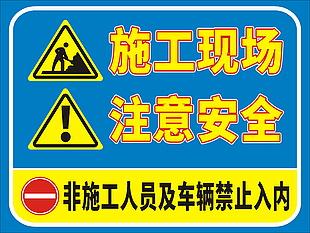 施工重地請勿入內施工現場警示牌安全標示