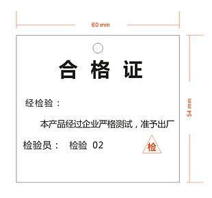 產品合格證 合格證 公司產品合格證