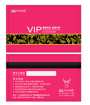 會員卡 VIP卡