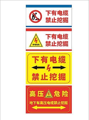 禁止挖掘有電高壓標識