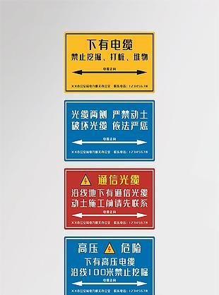 城市道路下有電纜警示牌