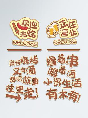 燒烤店歡迎光臨+主營范圍門貼標識