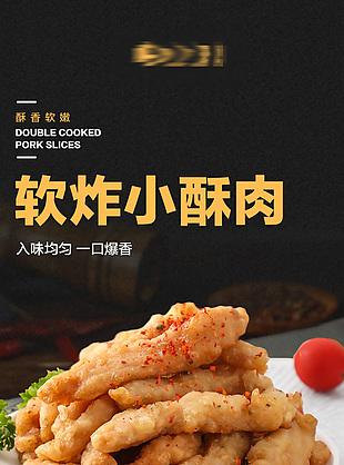 小酥肉详情页
