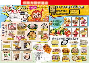 超市DM海报正面