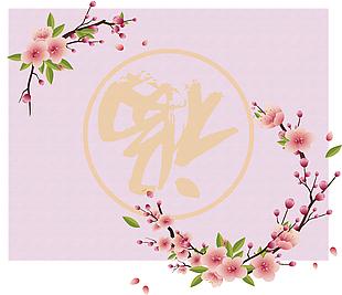 花朵小清新福字素材背景装饰图案