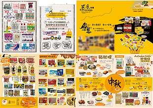 超市DM海报