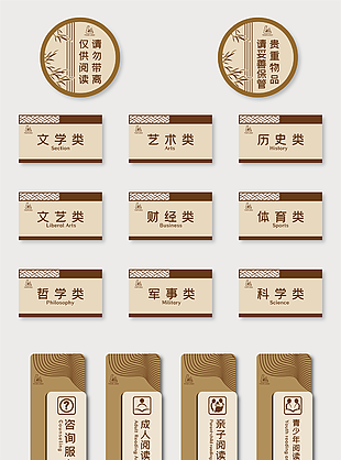 中式圖書館VI門牌科室標牌