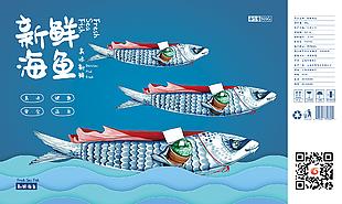 鱼包装 海鲜包装 海鲜礼盒 海鲜大礼包