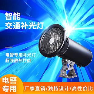 智能交通電警互聯爆閃燈 高亮補光燈