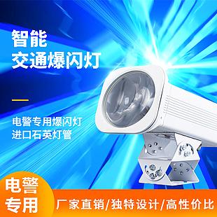 平安城市監控補光燈 高清高亮閃光燈