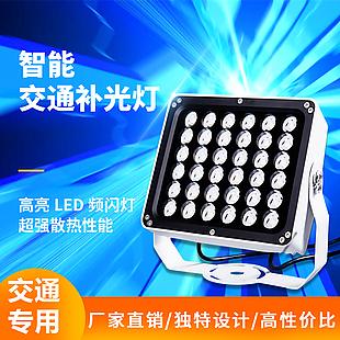 智能電警互聯交通頻閃燈 高亮LED補光燈
