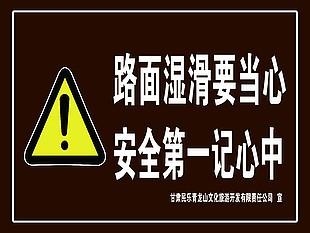 灾害警示牌