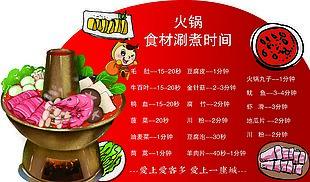 火锅涮煮时间