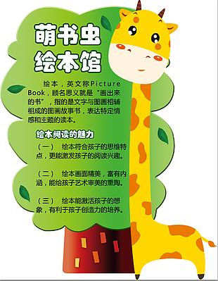 长颈鹿读书展板