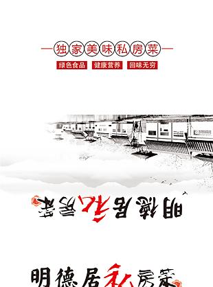 中国风 包装