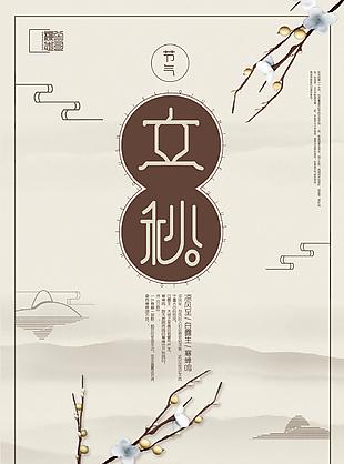 立秋海报图片